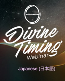 Your Divine Timing – Japanese Translation