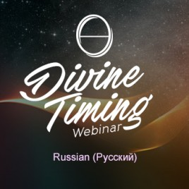 Your Divine Timing – Russian Translation